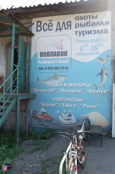 магазин товаров для рыбалки в кемерово