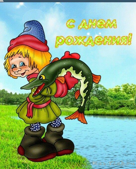 Прикольные картинки поздравления с днем рождения рыбаку прикольные